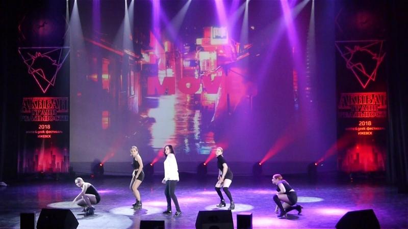 АкиБан 2018 — танец и караоке — шоу-балет «Не Речитатив» — «MOVE» — певец TaeMin