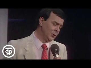Песня, не доступная Иосифу Кобзону, в исполнении Муслима Магомаева, 1992 г.