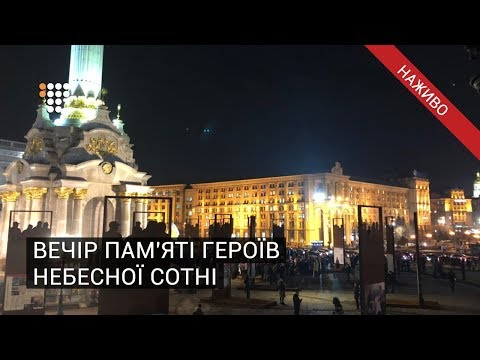 Розстріли на Майдані 20 лютого вечір памяті Героїв Небесної Сотні