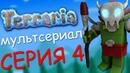 ТЕРРАРИЯ МУЛЬТСЕРИАЛ - ВРЕМЯ ПРИКЛЮЧЕНИЙ - СЕРИЯ 4