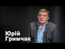 Крим був потрібен Росії для однієї мети заступник міністра Юрій Гримчак