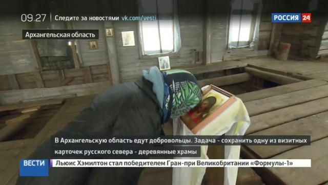 Новости на Россия 24 • На русском севере восстанавливают уникальные деревянные храмы