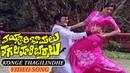 Konge Thagilindhe Video Song || Vayyari Bhamalu Vagalamari Bhartalu Movie || NTR, Krishna, Sridevi,