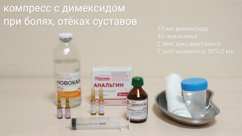 Компресс с димексидом для снятия болей отека воспаления суставов и мягких тканей