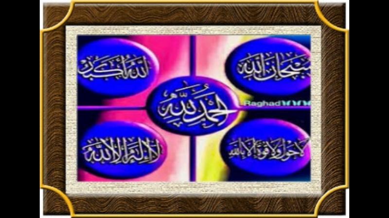 سورة الزلزلة متكاملة لجزء عَمّ للمصحف الشريف للتّفقه فى الدين