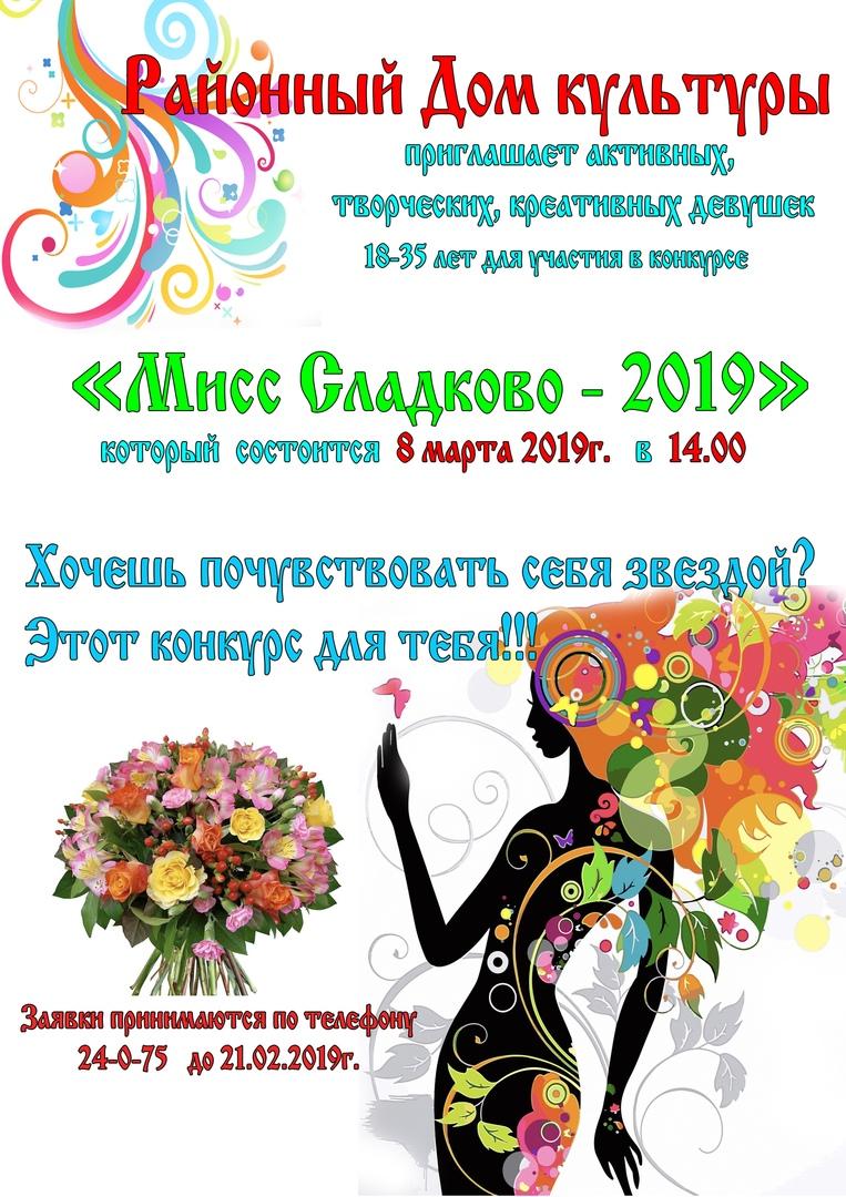 Мисс Сладково 2019
