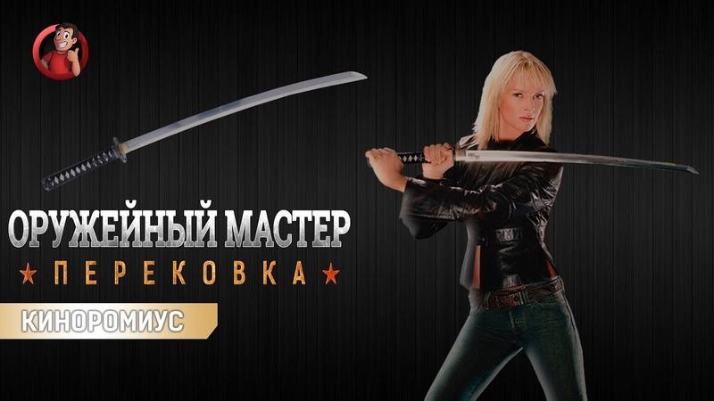 Оружейный мастер - Катана Хаттори Ханзо из Убить Билла - правильный перевод!