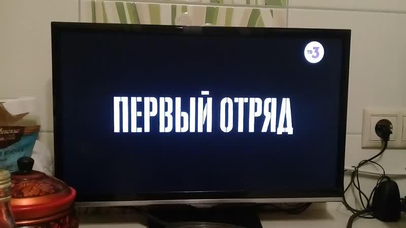 первый отряд момент истины на ТВ3
