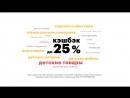 - кэшбэк до 25% на Детские товары!