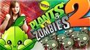 Растения против Зомби 2 НОВАЯ МЯТА для ГОРОХОСТРЕЛ