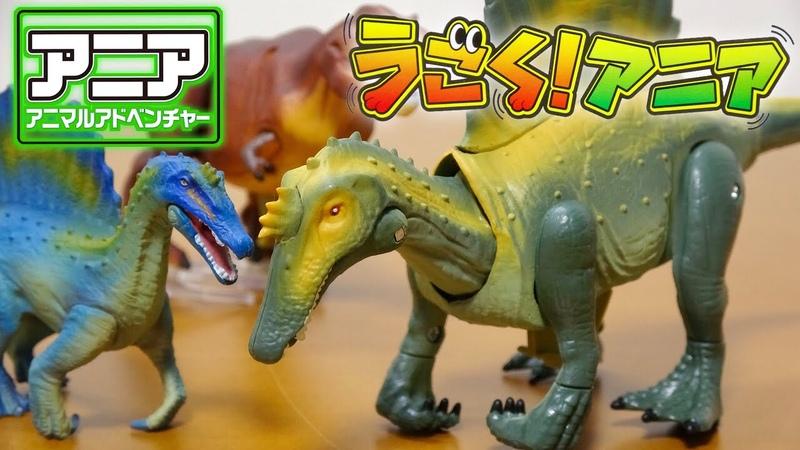 アニア アニマルアドベンチャー 恐竜 うごく!アニア AM-03 スピノサウルス 38651