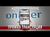 Презентация новых iPhone