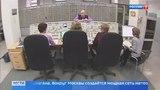 Вести-Москва  •  Систему оповещения на случай урагана усовершенствуют
