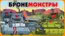 Бронемонстры - Мультики про танки swot-vod