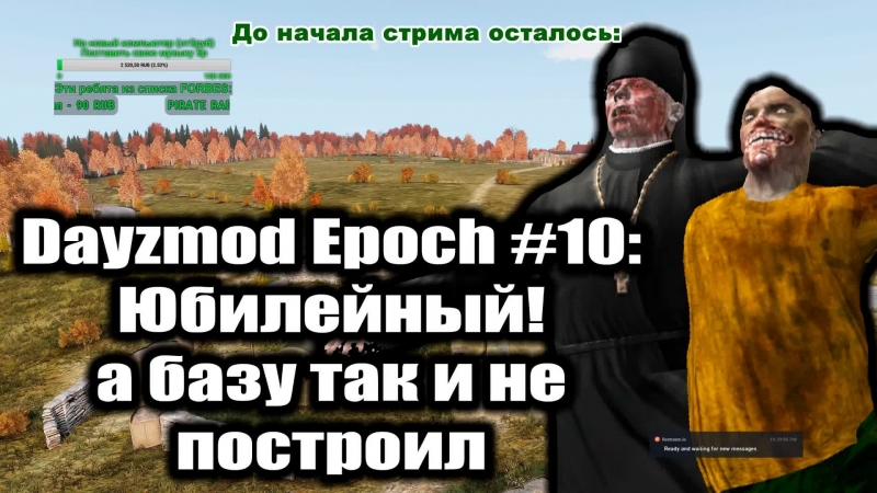Dayzmod Epoch 10: Юбилейный! а базу так и не построил