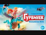 Мультфильм Гурвинек. Волшебная игра (2019) - Трейлер 2