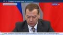 Новости на Россия 24 • Медведев провел совещание по безопасности на шахтах