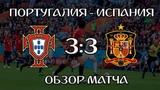 Португалия - Испания (3:3). Обзор матча | Portugal - Spain (3:3). Highlights