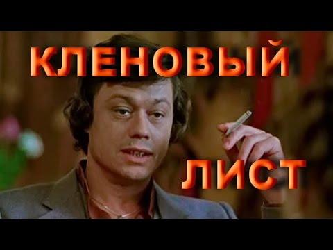 Николай Караченцов - Кленовый лист