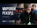 Мировой рекорд по пирамидке 0.91 сек — World Record Pyraminx Single! - Dominik Górny