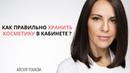 Как правильно хранить косметику в кабинете?врач-Айсулу Токаева. Косметика | организация и хранение