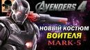 ✅ НОВАЯ броня Воителя (MARK 5) — Апгрейд Роуди для Мстителей 4!