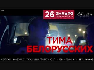 Тима Белорусских 26 января в Корстон
