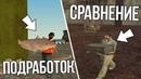 КАК ЗАРАБОТАТЬ ДЕНЕГ И СРАВНЕНИЕ ПОДРАБОТОК НА SEVERE RUSSIA GTA CRMP