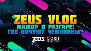 Zeus Vlog - Мажор в РАЗГАРЕ! Где ночуют чемпионы?