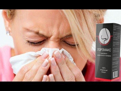 Лоромакс - средство от насморка! Лечение Хронического насморка у Детей и Взрослых и от полипов в н