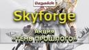 Skyforge: акция «ТЕНЬ ПРОШЛОГО»