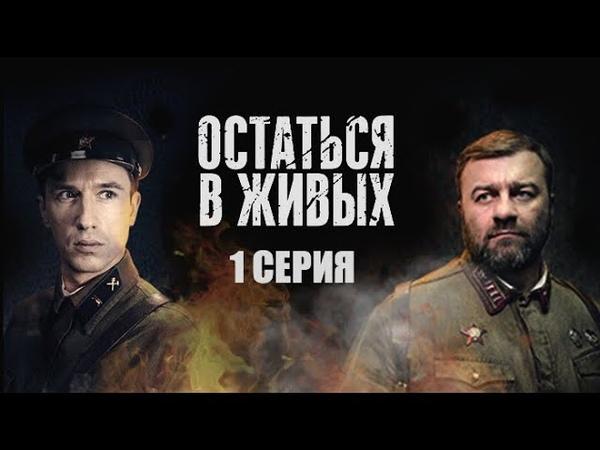 Остаться в живых. 1 серия (2018). Военная драма, мелодрама @ Русские сериалы