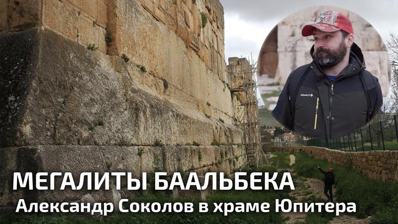 Мегалиты Баальбека. Александр Соколов в храме Юпитера