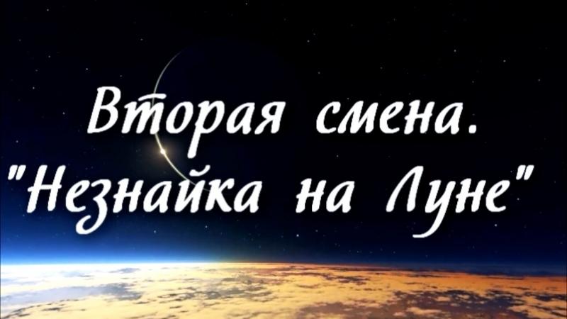 ДОЛ Ракета 2 смена Незнайка на Луне