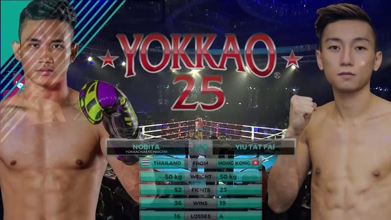 YOKKAO 25 Nobita YOKKAOSaenchaiGym (Thailand) vs Yiu Tat Fai (Hong Kong) - 50kg