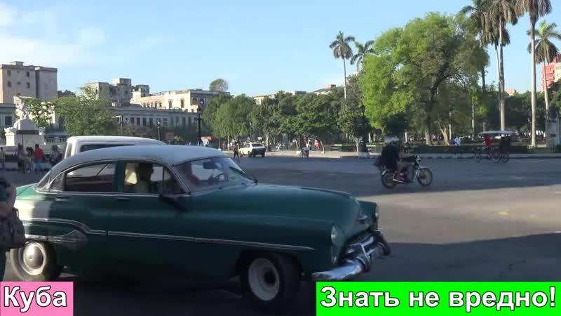 Куба это солнечный свет и яркие цвета это радость и теплота