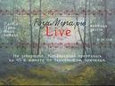 Роза Мира Live XV - 16 09 незавершенная