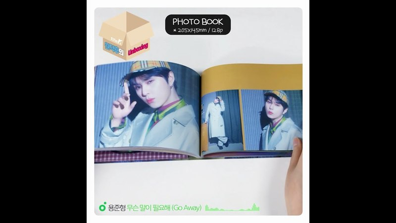 1theK Unboxing(원덕후의 언박싱) YONG JUN HYUNG(용준형)_The 1st Album GOODBYE 20s