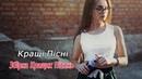 Українські Пісні - Збірка Кращих Пісень | Українська Музика 2018 - кращі пісні