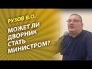 Рузов В.О. Может ли дворник стать министром?