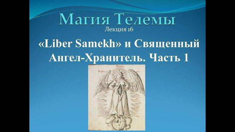 Брат Марсий Сестра IC Видеокурс Магия Телемы Лекция № Samekh и Священный Ангел Хранитель