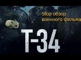 Шок!!!! Т-34 самый лучший фильм о войне!!Хорошие хвалители хвалят!!Обзор на фильм Т-34.