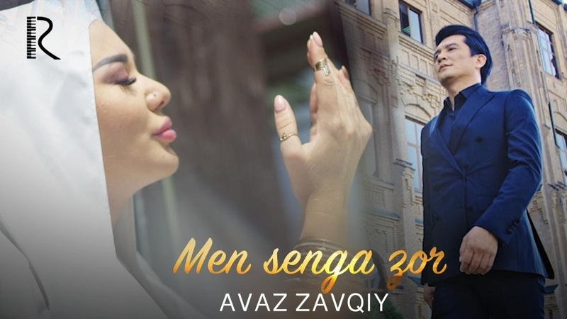 Avaz Zavqiy Men senga zor Аваз Завкий Мен сенга зор