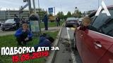 ДТП. Подборка аварий за 15.05.2019 crash May 2019