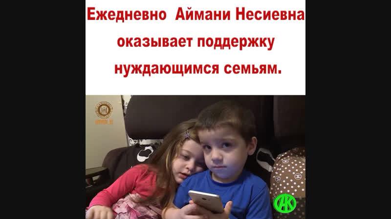 Аймани Несиевна помогает
