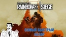 Rainbow Six Siege Обзор обновления Operation Chimera