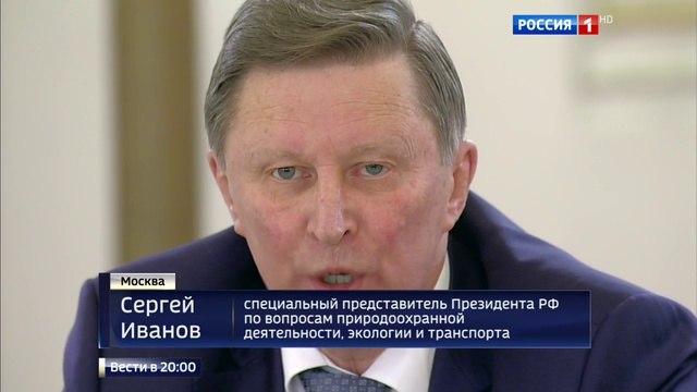 Вести в 20:00 • Мусорные свалки и растерзанные животные: Путин сформулировал экологические задачи России
