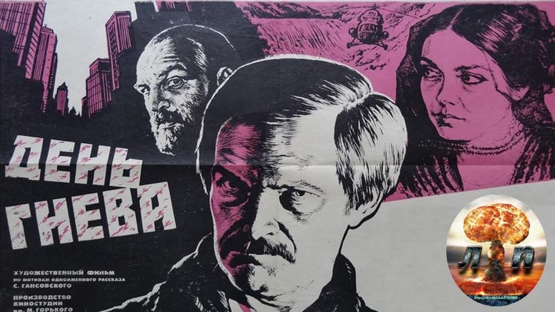 День гнева (1985) 720HD