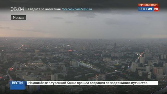Новости на Россия 24 • На Москву вновь обрушилась непогода
