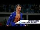 Лучшие броски мировых звезд Дзюдо! The best Judo thorws in the world 2017 !